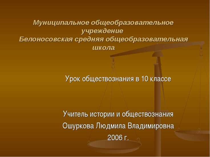 Муниципальное общеобразовательное учреждение Белоносовская средняя общеобразо...