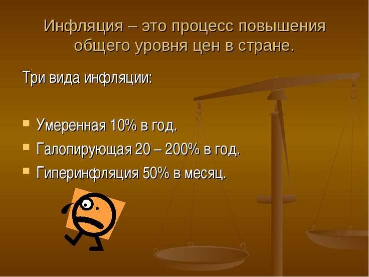 Инфляция – это процесс повышения общего уровня цен в стране. Три вида инфляци...