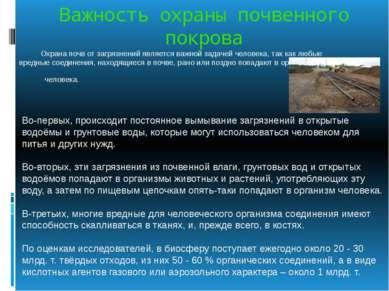 Важность охраны почвенного покрова Охрана почв от загрязнений является важной...