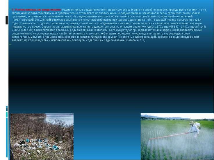 5)Радиоактивными веществами. Радиоактивные соединения стоят несколько обособ...
