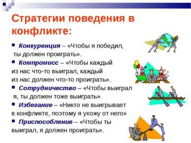 Стратегии поведения в конфликте: Конкуренция – «Чтобы я победил, ты должен пр...