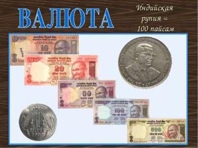 Индийская рупия = 100 пайсам