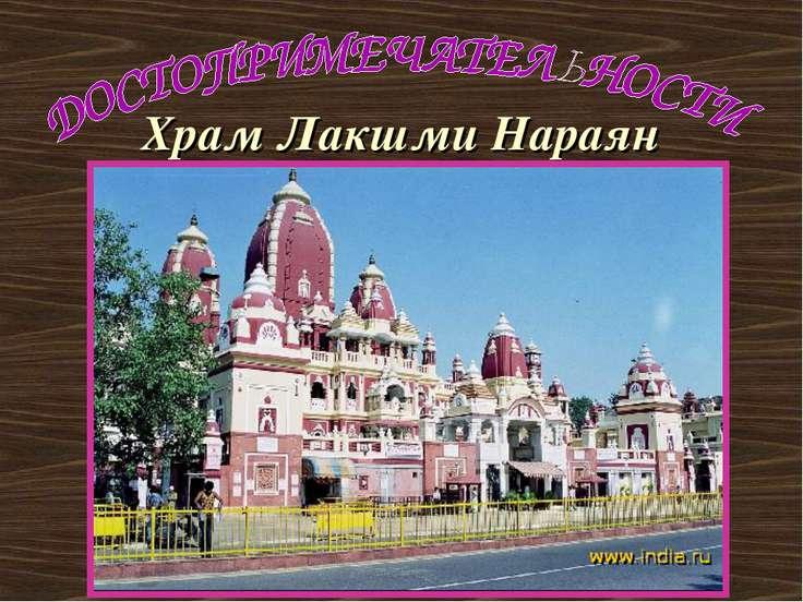 Храм Лакшми Нараян