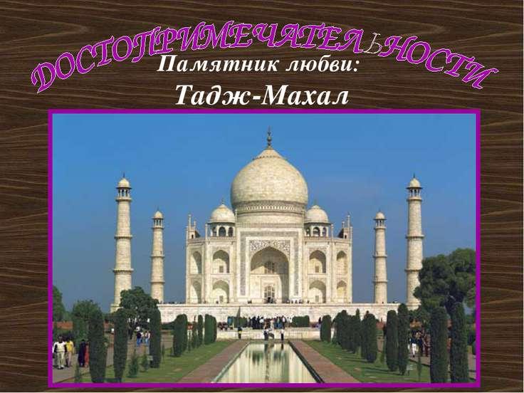 Памятник любви: Тадж-Махал