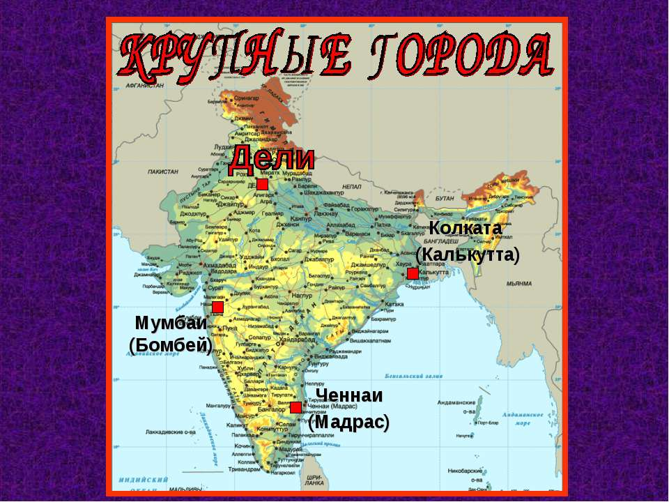Мумбаи (Бомбей) Колката (Калькутта) Ченнаи (Мадрас)