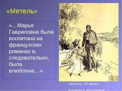 «Метель» «…Марья Гавриловна была воспитана на французских романах и, следоват...
