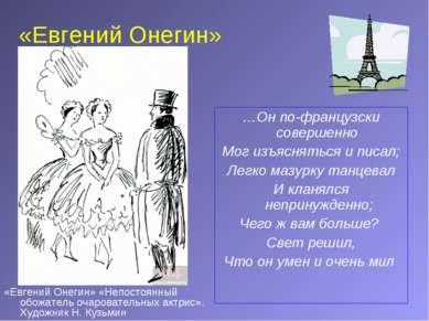 «Евгений Онегин» …Он по-французски совершенно Мог изъясняться и писал; Легко ...