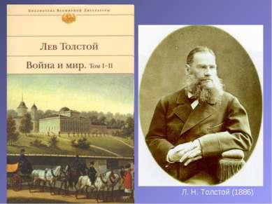Л.Н.Толстой (1886)