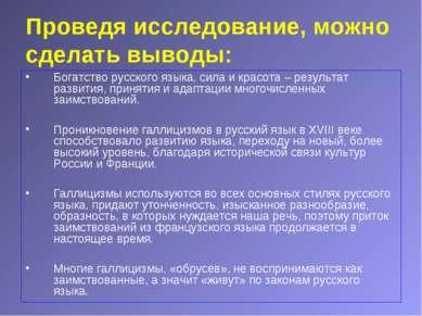 Проведя исследование, можно сделать выводы: Богатство русского языка, сила и ...