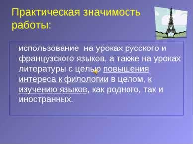 Практическая значимость работы: использование на уроках русского и французско...