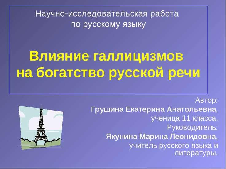 Научно-исследовательская работа по русскому языку Влияние галлицизмов на бога...
