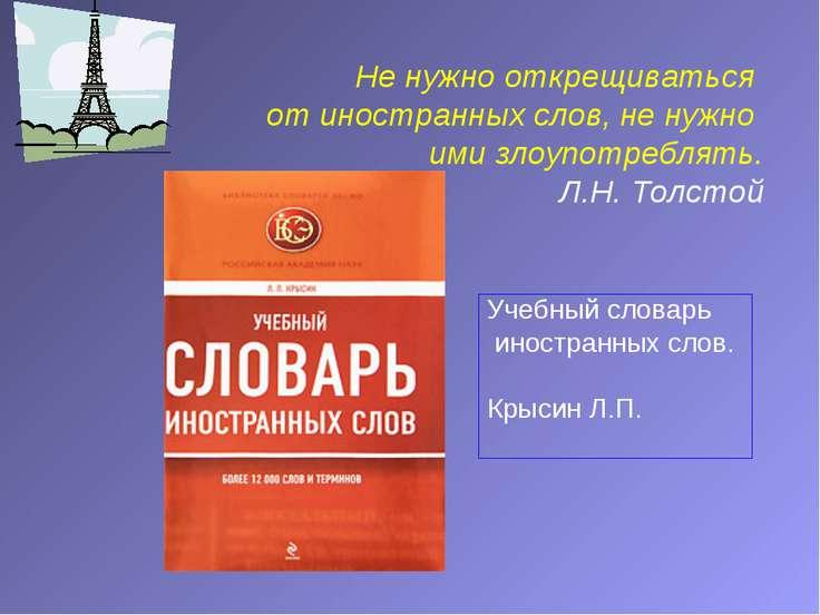 Не нужно открещиваться от иностранных слов, не нужно ими злоупотреблять. Л.Н....