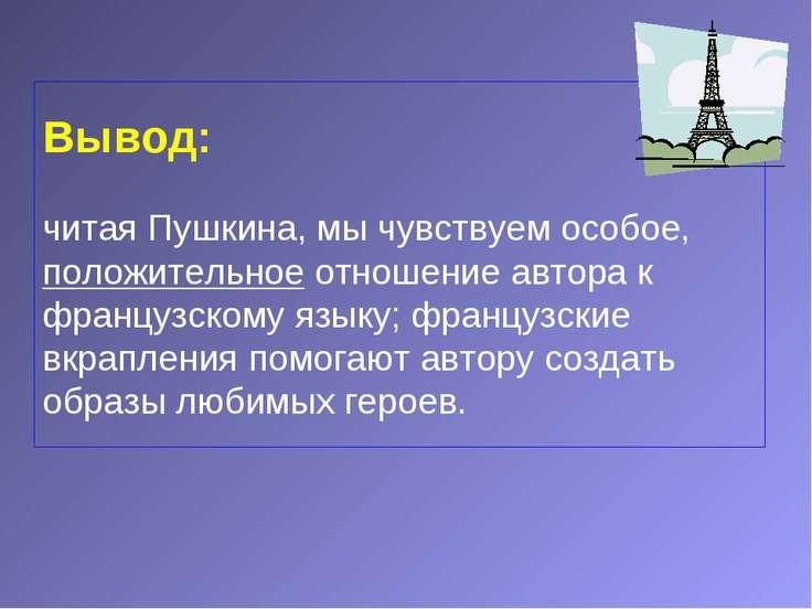 Вывод: читая Пушкина, мы чувствуем особое, положительное отношение автора к ф...