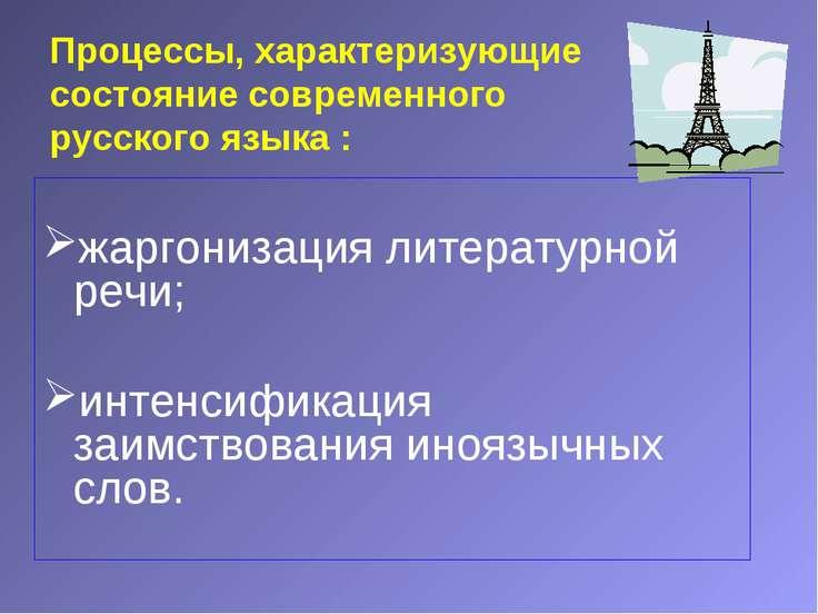 Процессы, характеризующие состояние современного русского языка : жаргонизаци...