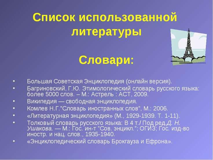 Список использованной литературы Словари: Большая Советская Энциклопедия (онл...