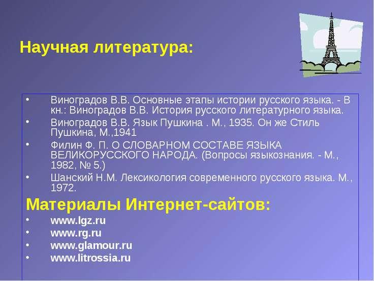 Научная литература: Виноградов В.В. Основные этапы истории русского языка. - ...