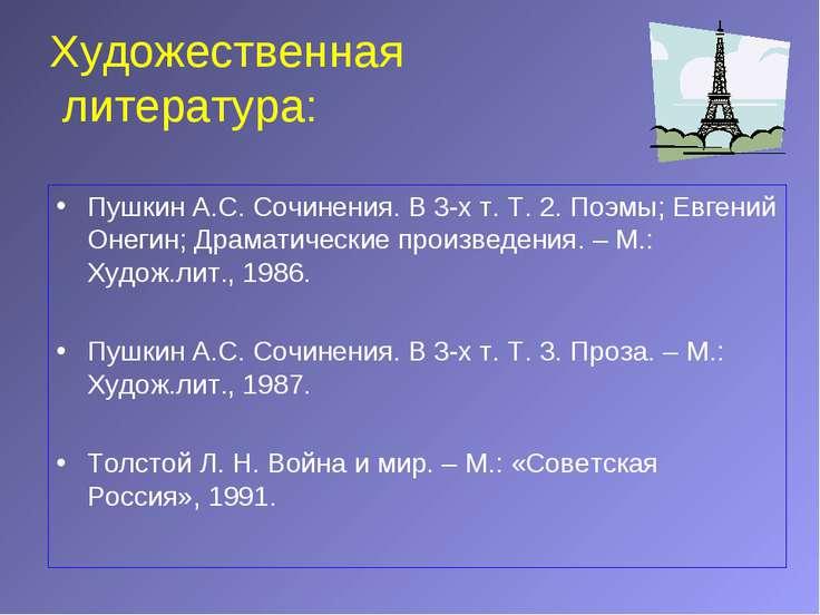 Художественная литература: Пушкин А.С. Сочинения. В 3-х т. Т. 2. Поэмы; Евген...