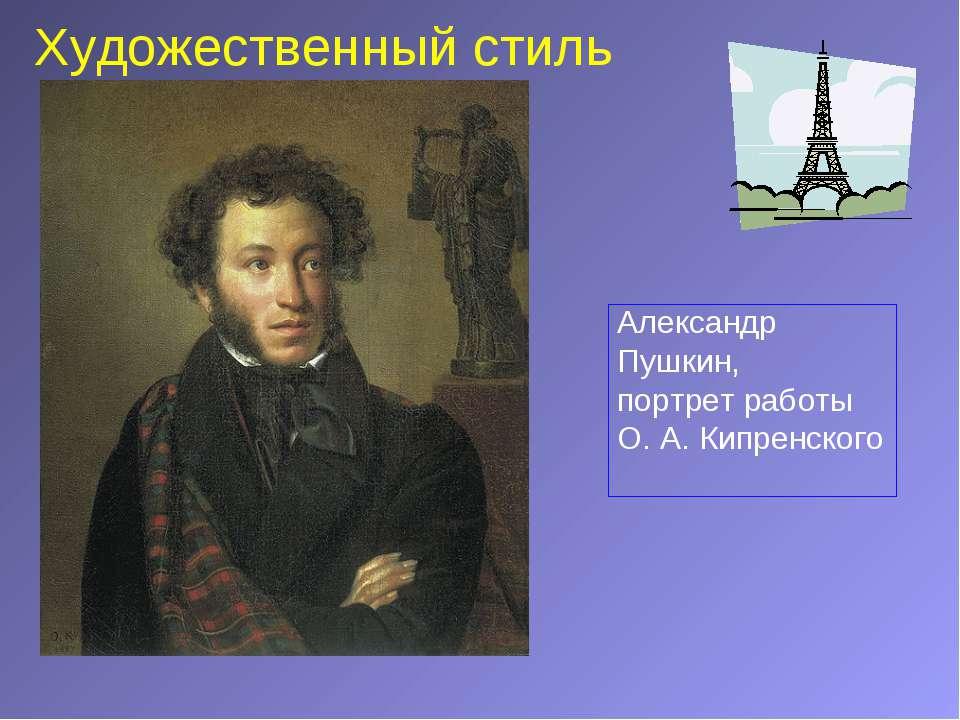 Художественный стиль Александр Пушкин, портрет работы О.А.Кипренского