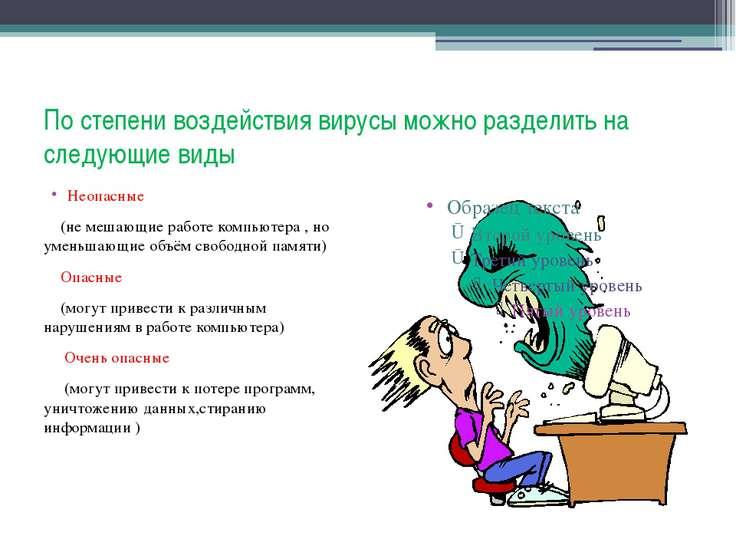 По степени воздействия вирусы можно разделить на следующие виды Неопасные (не...