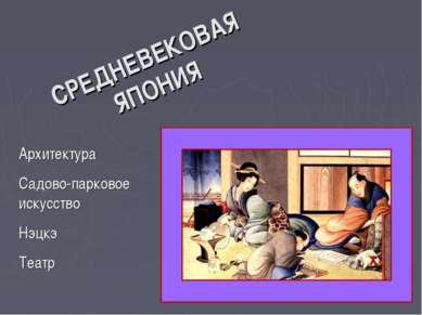 СРЕДНЕВЕКОВАЯ ЯПОНИЯ Архитектура Садово-парковое искусство Нэцкэ Театр