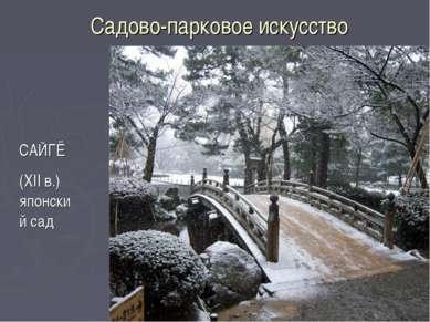 Садово-парковое искусство САЙГЁ (XII в.) японский сад