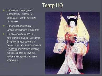 Театр НО Восходит к народной мифологии, бытовым обрядам и религиозным ритуала...