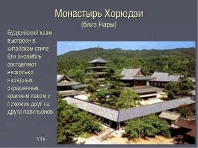 Монастырь Хорюдзи (близ Нары) Буддийский храм выстроен в китайском стиле. Его...