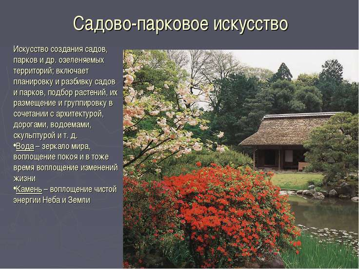 Садово-парковое искусство Искусство создания садов, парков и др. озеленяемых ...