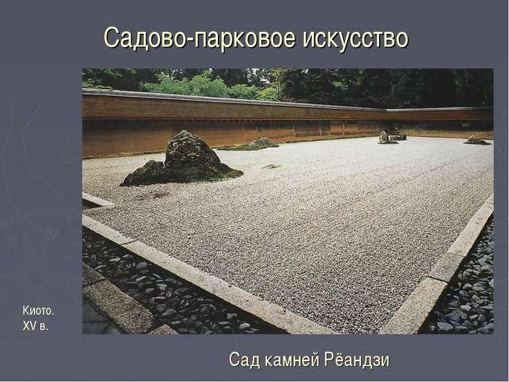 Садово-парковое искусство Сад камней Рёандзи Киото. XV в.