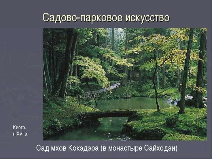 Садово-парковое искусство Сад мхов Кокэдэра (в монастыре Сайходзи) Киото. н.X...