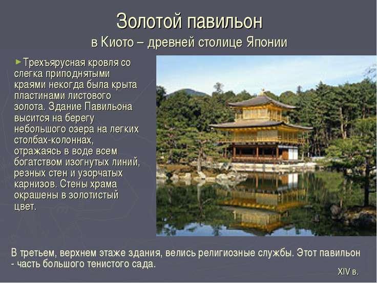 Золотой павильон в Киото – древней столице Японии В третьем, верхнем этаже зд...