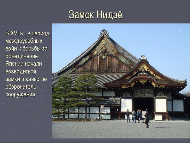 Замок Нидзё В XVI в., в период междоусобных войн и борьбы за объединение Япон...