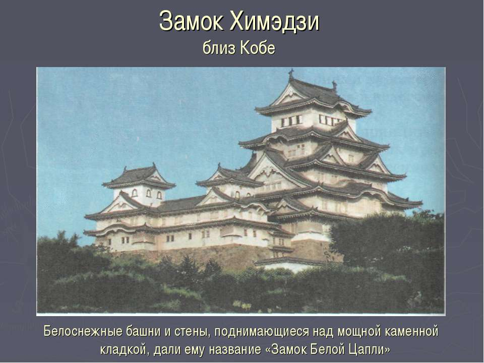 Замок Химэдзи близ Кобе Белоснежные башни и стены, поднимающиеся над мощной к...