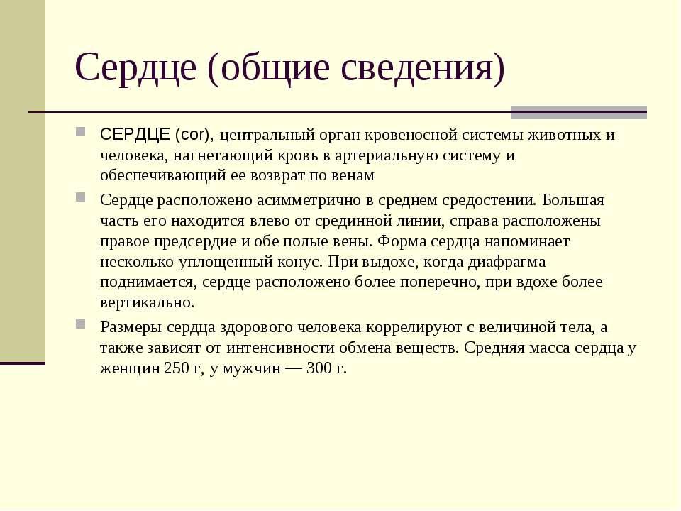 Сердце (общие сведения) СЕРДЦЕ (cor), центральный орган кровеносной системы ж...
