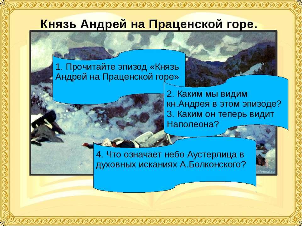 Князь Андрей на Праценской горе. 1. Прочитайте эпизод «Князь Андрей на Працен...