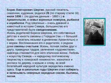 Борис Викторович Шергин, русский писатель, сказочник, художник, родился 28 (п...