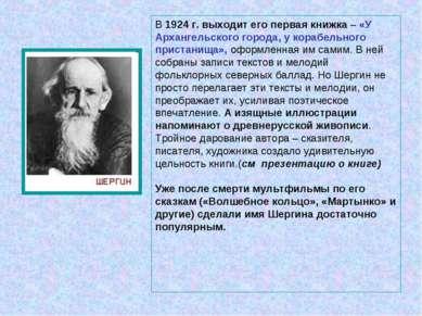 В 1924 г. выходит его первая книжка – «У Архангельского города, у корабельног...
