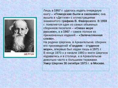 Лишь в 1957 г. удалось издать очередную книгу – «Поморские были и сказания»; ...