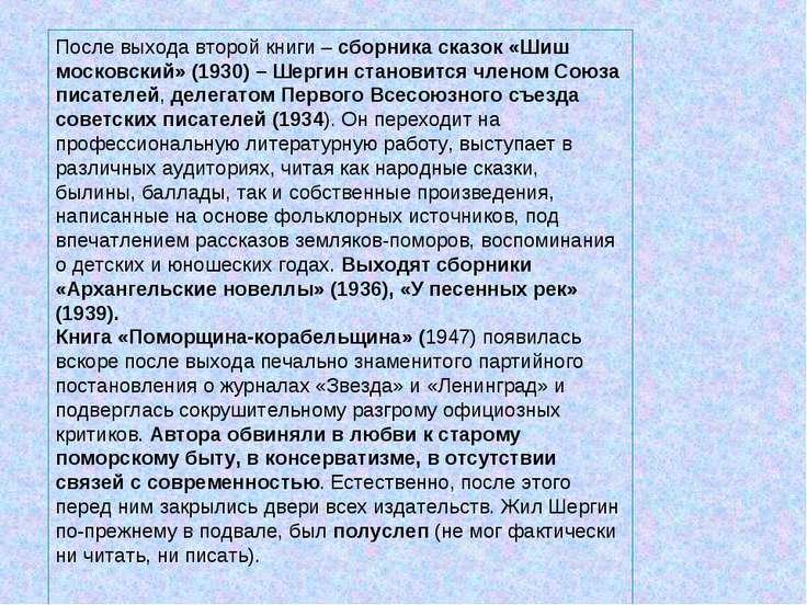 После выхода второй книги – сборника сказок «Шиш московский» (1930) – Шергин ...