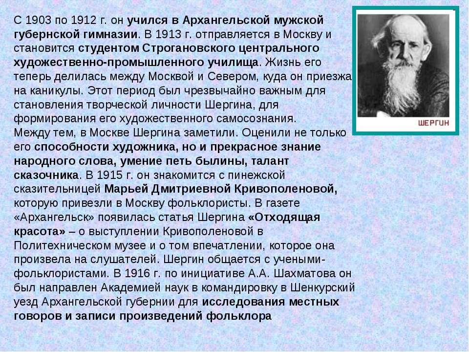С 1903 по 1912 г. он учился в Архангельской мужской губернской гимназии. В 19...
