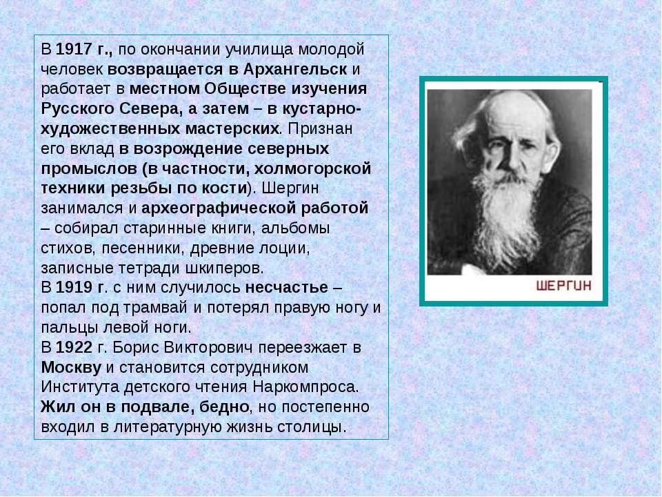 В 1917 г., по окончании училища молодой человек возвращается в Архангельск и ...