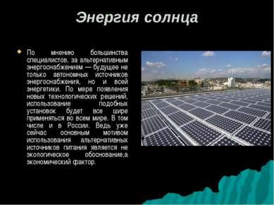 Энергия солнца По мнению большинства специалистов, за альтернативным энергосн...