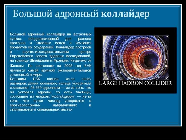 Большой адронный коллайдер Большой адронный коллайдер на встречных пучках, пр...