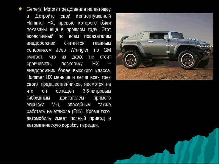 General Motors представила на автошоу в Детройте свой концептуальный Hummer H...