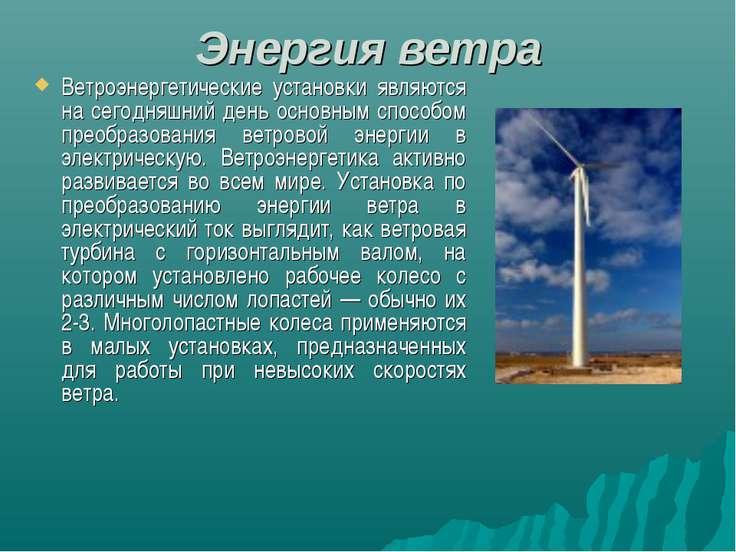 Энергия ветра Ветроэнергетические установки являются на сегодняшний день осно...