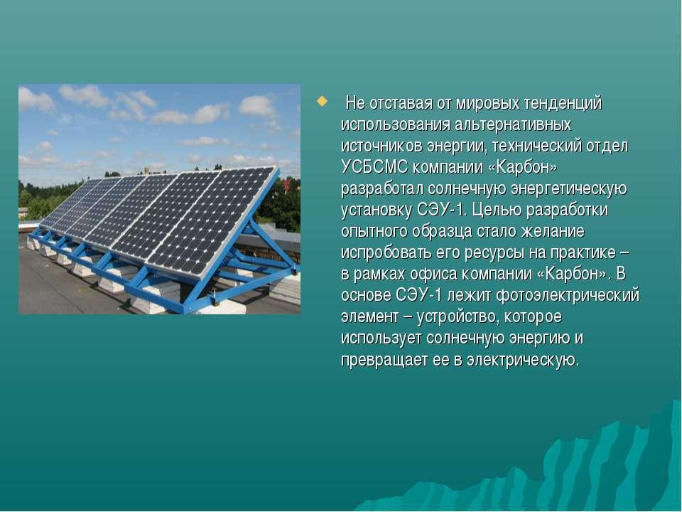 Не отставая от мировых тенденций использования альтернативных источников энер...