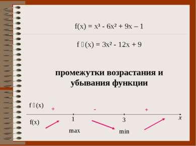 f(x) = x³ - 6x² + 9x – 1 f ´(x) = 3x² - 12x + 9 промежутки возрастания и убыв...