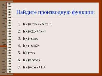 Найдите производную функции: f(x)=3x³-2x²-3x+5 f(x)=2x²+4x-4 f(x)=sinx f(x)=s...