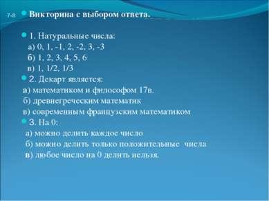 7-8 Викторина с выбором ответа. 1. Натуральные числа: а) 0, 1, -1, 2, -2, 3, ...