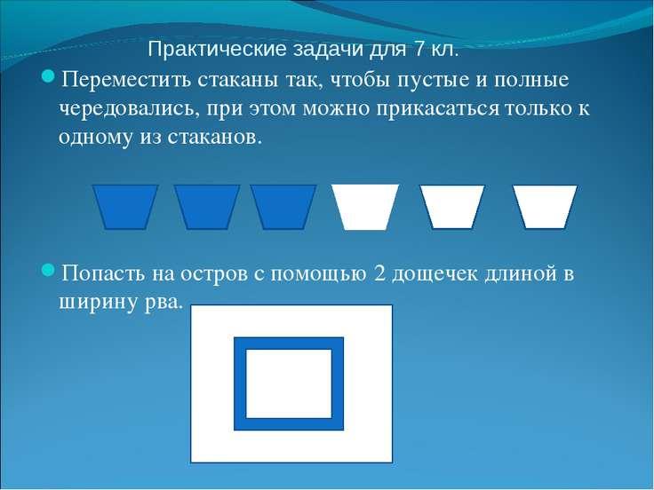 Практические задачи для 7 кл. Переместить стаканы так, чтобы пустые и полные ...